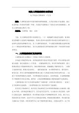 档案装订穿双层线图解_档案装订穿线图解 档案装订穿线图解相关资料_龙太子供应网